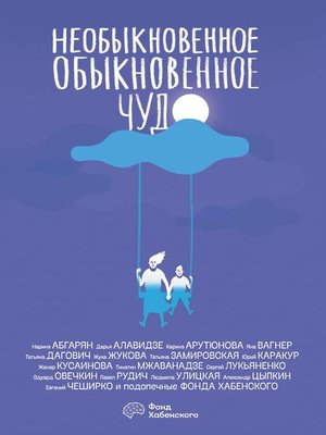 cover image of Необыкновенное обыкновенное чудо