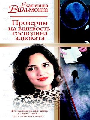 cover image of Проверим на вшивость господина адвоката