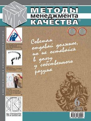 cover image of Методы менеджмента качества № 6 2008