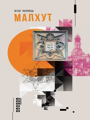 cover image of Малхут