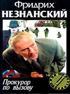 cover image of Прокурор по вызову