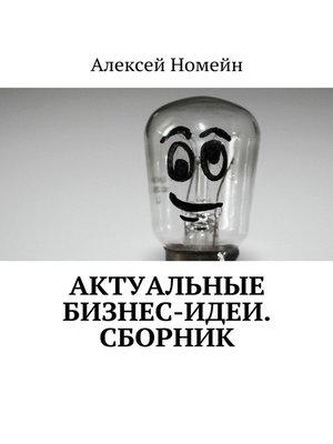 cover image of Актуальные бизнес-идеи. Сборник