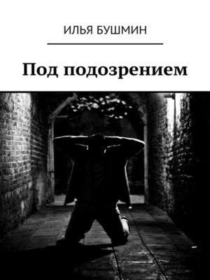 cover image of Под подозрением