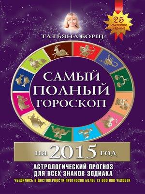 cover image of Самый полный гороскоп на 2015 год