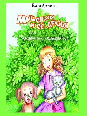 cover image of Машенька и её друзья, или Серебряные колокольчики