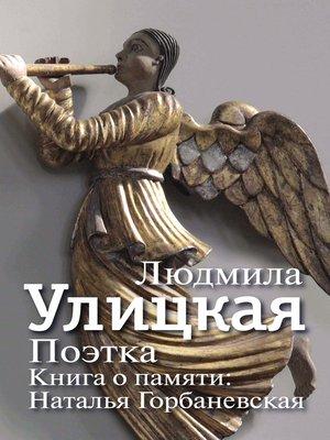 cover image of Поэтка. Книга о памяти. Наталья Горбаневская