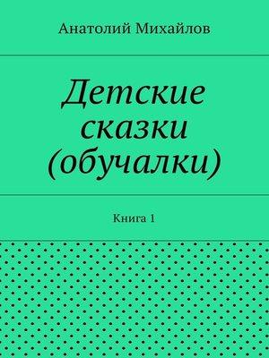 cover image of Детские сказки (обучалки). Книга 1