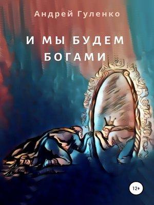 cover image of И мы будем богами