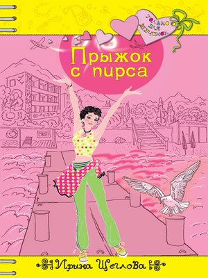 cover image of Прыжок с пирса