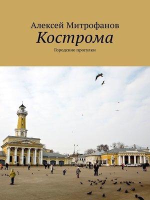 cover image of Кострома. Городские прогулки