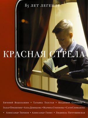 cover image of Красная стрела. 85 лет легенде