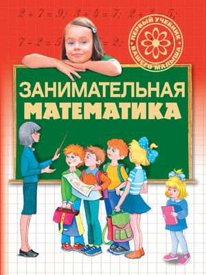 cover image of Занимательная математика