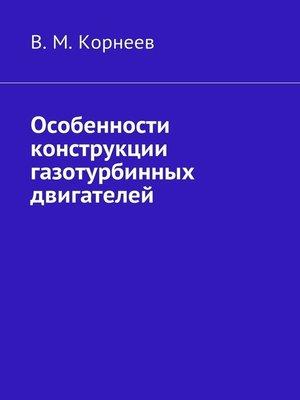 cover image of Особенности конструкции газотурбинных двигателей