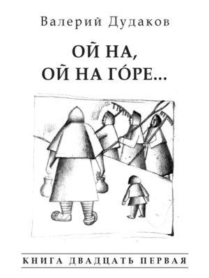cover image of Ой на, ой на гóре...