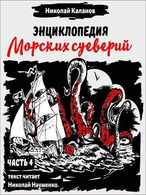cover image of Энциклопедия морских суеверий. Часть 4