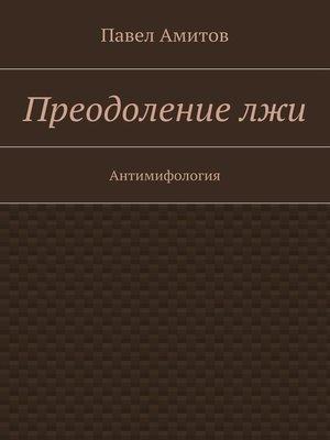 cover image of Преодолениелжи