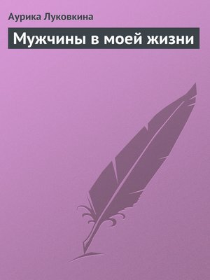 cover image of Мужчины в моей жизни