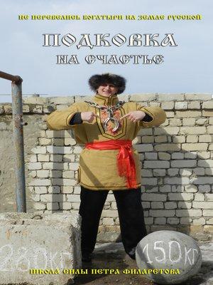 cover image of Подковка на счастье!