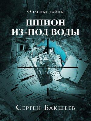 cover image of Шпион из-под воды