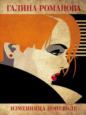 cover image of Изменница поневоле