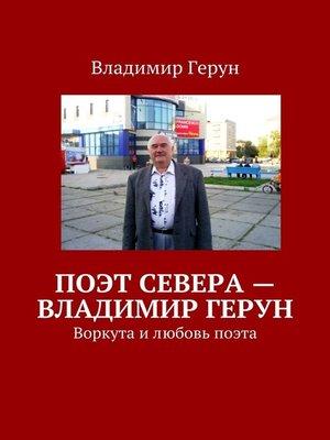 cover image of Поэт Севера– Владимир Герун. Воркута илюбовь поэта