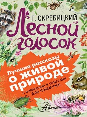cover image of Лесной голосок. С вопросами и ответами для почемучек