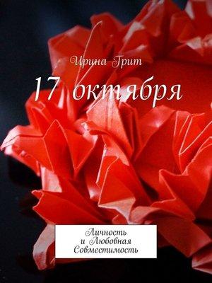 cover image of 17 октября. Личность иЛюбовная Совместимость