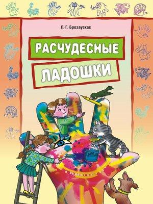 cover image of Расчудесные ладошки