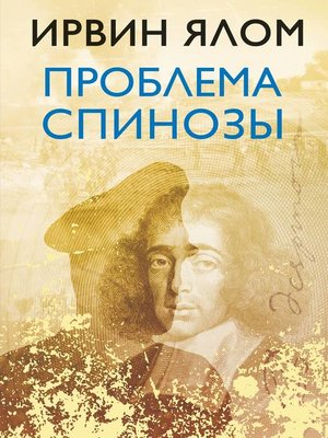 cover image of Проблема Спинозы