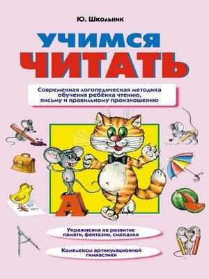 cover image of Учимся читать