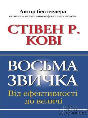 cover image of Восьма звичка. Від ефективності до величі
