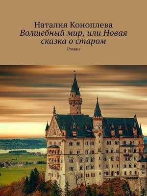 cover image of Волшебный мир, или Новая сказка остаром. Роман