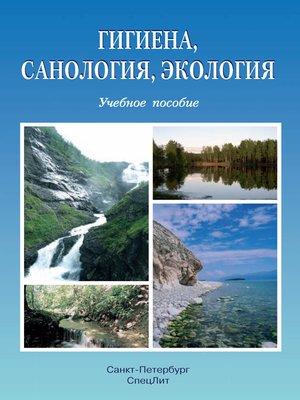 cover image of Гигиена, санология, экология