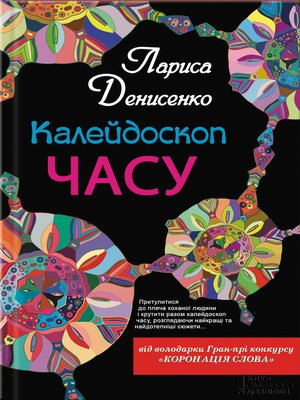 cover image of Калейдоскоп часу