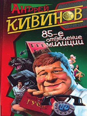 cover image of Обнесенные «ветром»