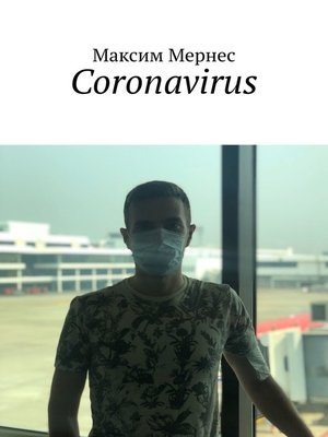 cover image of Coronavirus. Дефолт мировой экономики