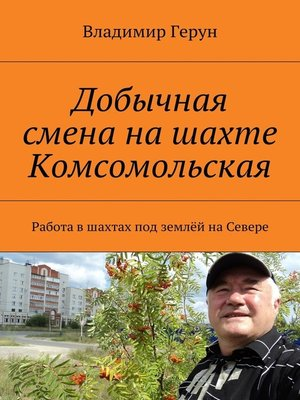 cover image of Добычная смена на шахте Комсомольская. Работа в шахтах под землёй на Севере