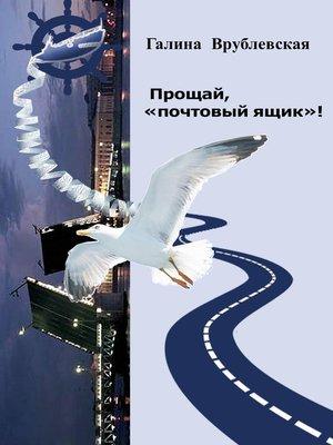 cover image of Прощай, «почтовый ящик»! Автобиографическая проза и рассказы