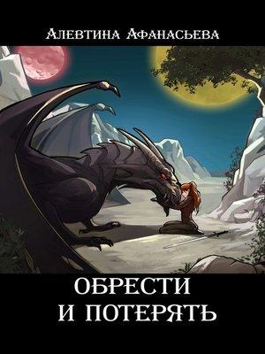 cover image of Обрести и потерять
