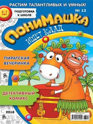 cover image of ПониМашка. Развлекательно-развивающий журнал. №13/2018