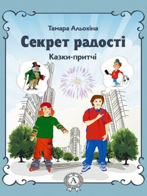 cover image of Секрет радості
