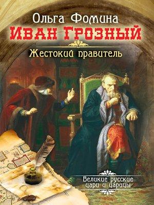 cover image of Иван Грозный. Жестокий правитель