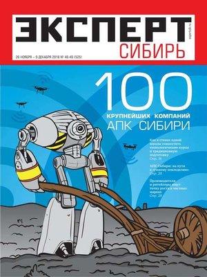 cover image of Эксперт Сибирь 48-49-2018