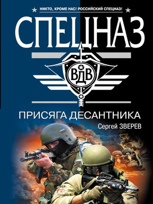 cover image of Присяга десантника