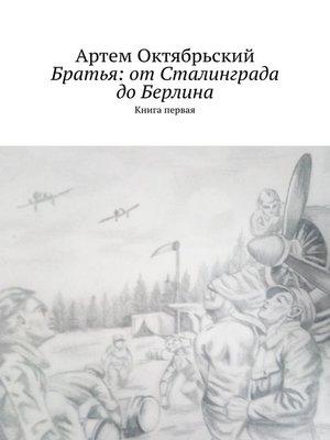 cover image of Братья