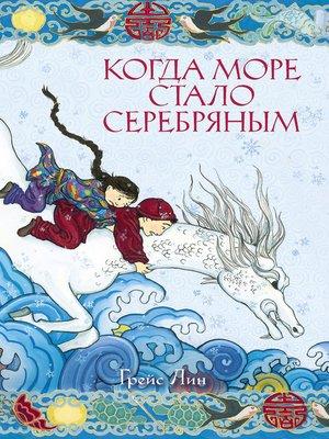 cover image of Когда море стало серебряным