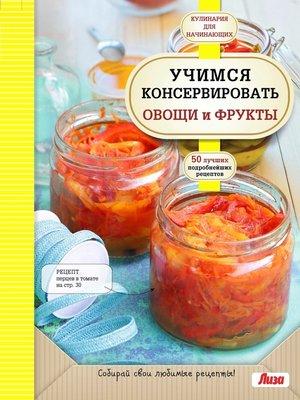 cover image of Учимся консервировать овощи и фрукты