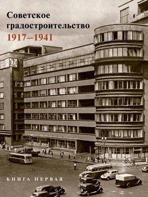 cover image of Советское градостроительство. 1917–1941. 1 том