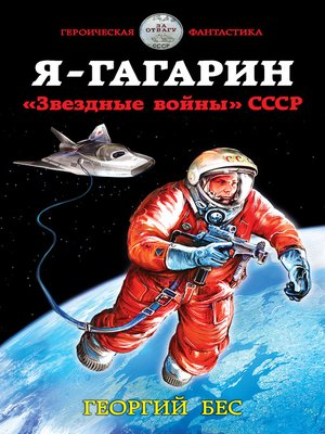 cover image of Я – Гагарин. «Звездные войны» СССР