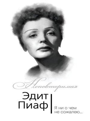 cover image of Эдит Пиаф. Я ни о чем не сожалею...